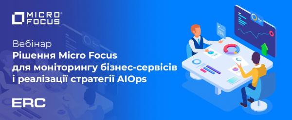 Вебинар Micro Focus: мониторинг бизнес-сервисов и AIOps