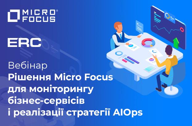 Рішення MicroFocus для моніторингу бізнес-сервісів та реалізації стратегії AIOps