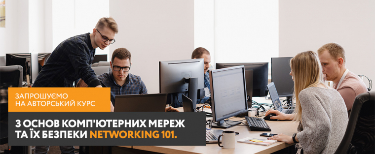 Запрошуємо на  – авторський курс з основ комп'ютерних мереж та їх безпеки Networking 101