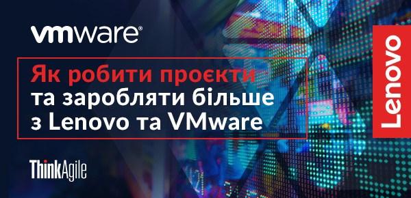 Онлайн-встреча «Как делать проекты и зарабатывать больше вместе с Lenovo и VMware»