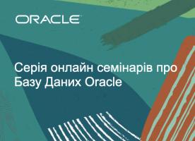 Серія онлайн-семінарів про Базу Даних Oracle!