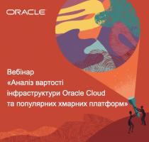 Вебінар «Аналіз вартості інфраструктури Oracle Cloud та популярних хмарних платформ»