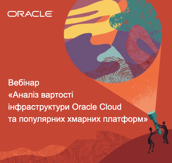 """ANALYSIS OF THE COST OF ORACLE CLOUD AND POPULAR CLOUD PLATFORM INFRASTRUCTURE"" WEBINAR"