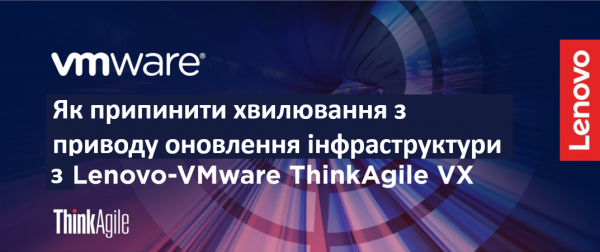 "WE INVITE YOU TO ""HOW TO STOP WORRYING ABOUT UPGRADING INFRASTRUCTURE WITH LENOVO-VMWARE THINKAGILE VX"" WEBINAR"