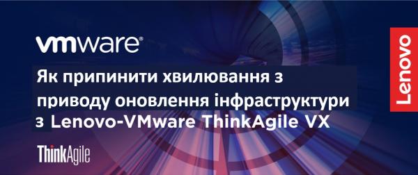 Приглашаем на вебинар «Как прекратить волнения по поводу обновления инфраструктуры с Lenovo-VMware ThinkAgile VX»