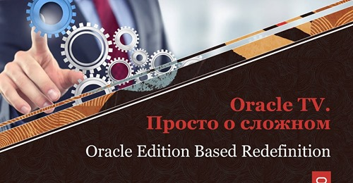 ORACLE EDITION BASED REDEFINITION