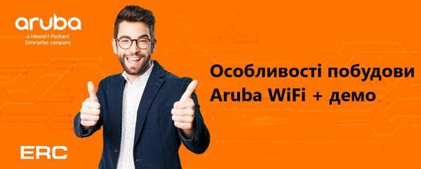 Вебінар «Особливості побудови Aruba Wi-Fi + демо»