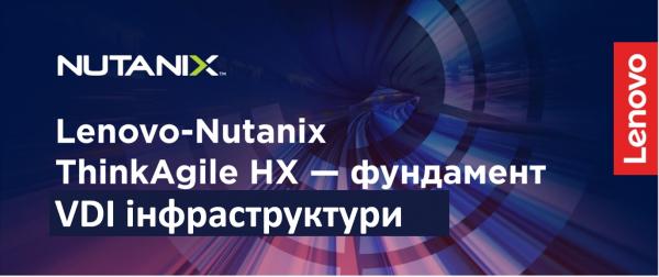 Онлайн-встреча Lenovo-Nutanix ThinkAgile HX как фундамент VDI инфраструктуры