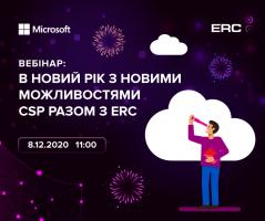 Вебинар «В новый год с новыми возможностями CSP вместе с ERC»