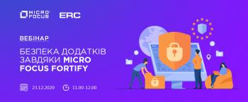 Вебинар «Безопасность приложений благодаря Micro Focus Fortify»