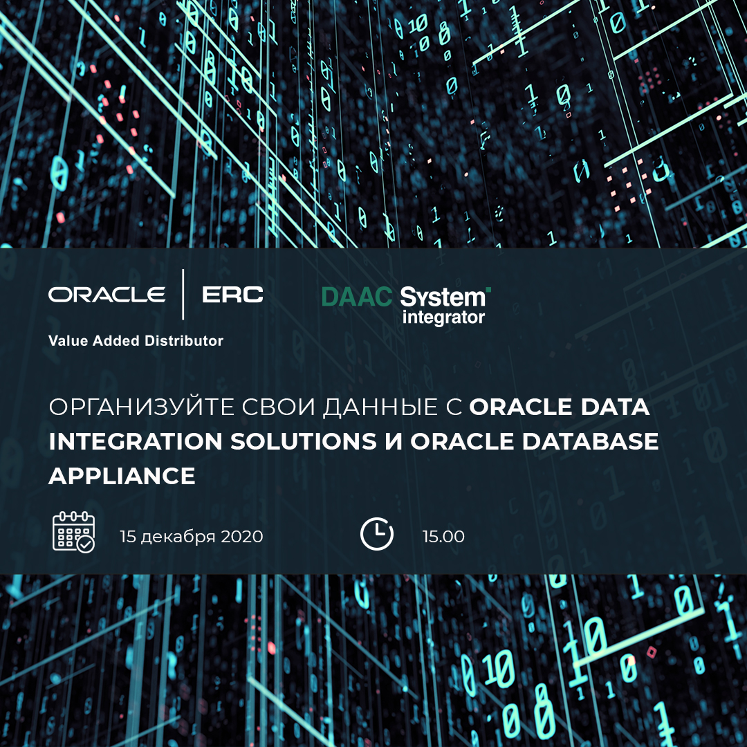Вебинар «Организуйте свои данные с Oracle Data Integration Solutions и Oracle Database Appliance»