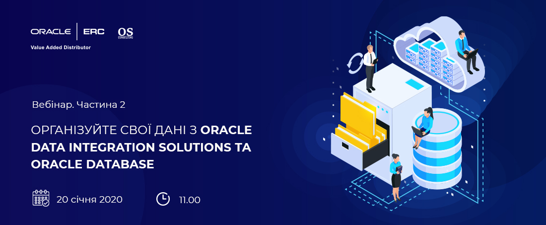 "Вебінар ""Організуйте свої дані з Oracle Data Integration Solutions і Oracle Database"" ч.2"