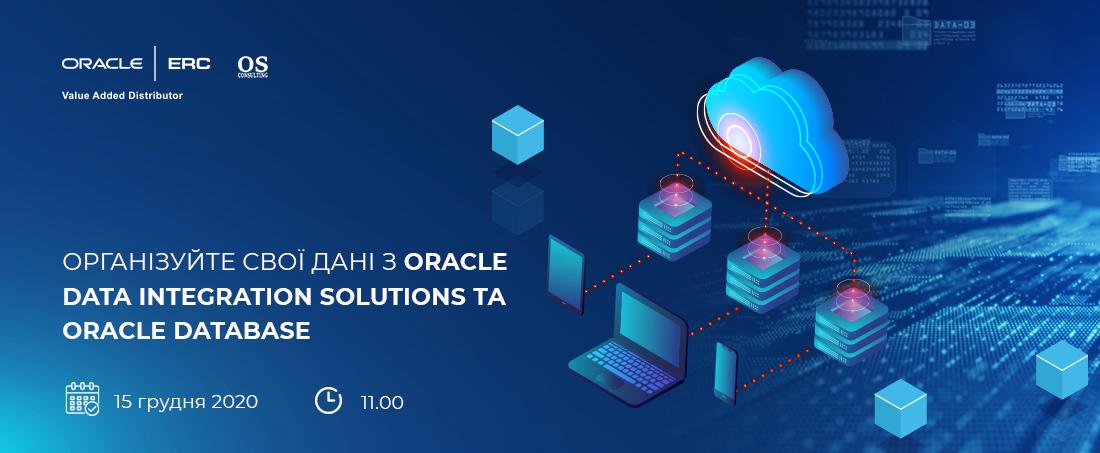"Вебінар ""Організуйте свої дані з Oracle Data Integration Solutions і Oracle Database"""
