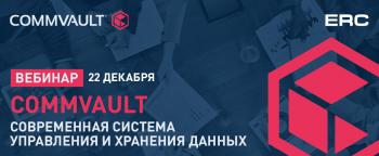 Вебинар «Commvault — современная система управления и хранения данных»