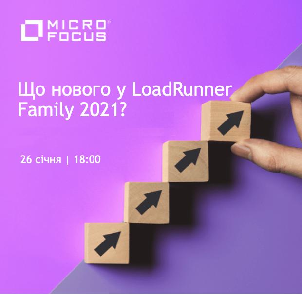 Вебинар «Что нового в семье LoadRunner 2021?»