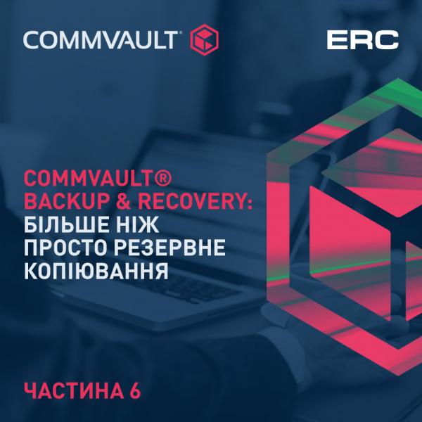 Commvault Backup & Recovery: більш ніж просто резервне копіювання.