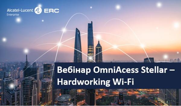 Вебинар «OmniAcess Stellar — Hardworking Wi-Fi»