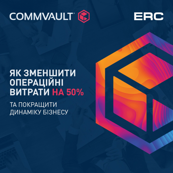 Commvault: how to reduce operating costs by 50% and improve business dynamics