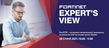 Вебинар «FortiEDR — инструмент автоматизации, выявление и устранение атак на конечные узлы сети»