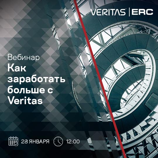 Вебинар «Как заработать больше с Veritas»