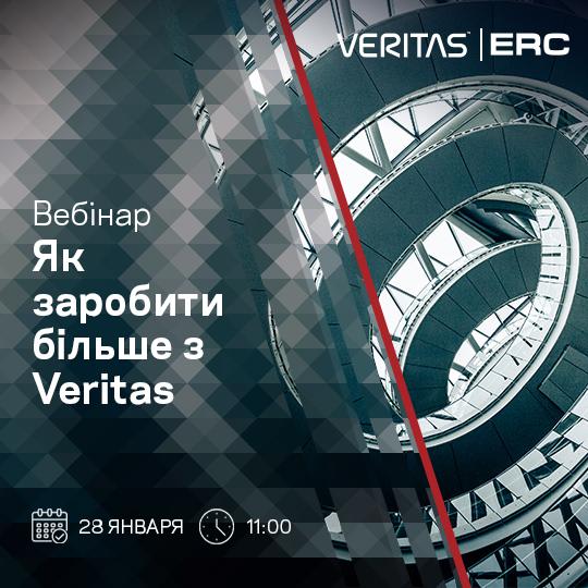 Вебінар «Як заробити більше з Veritas»