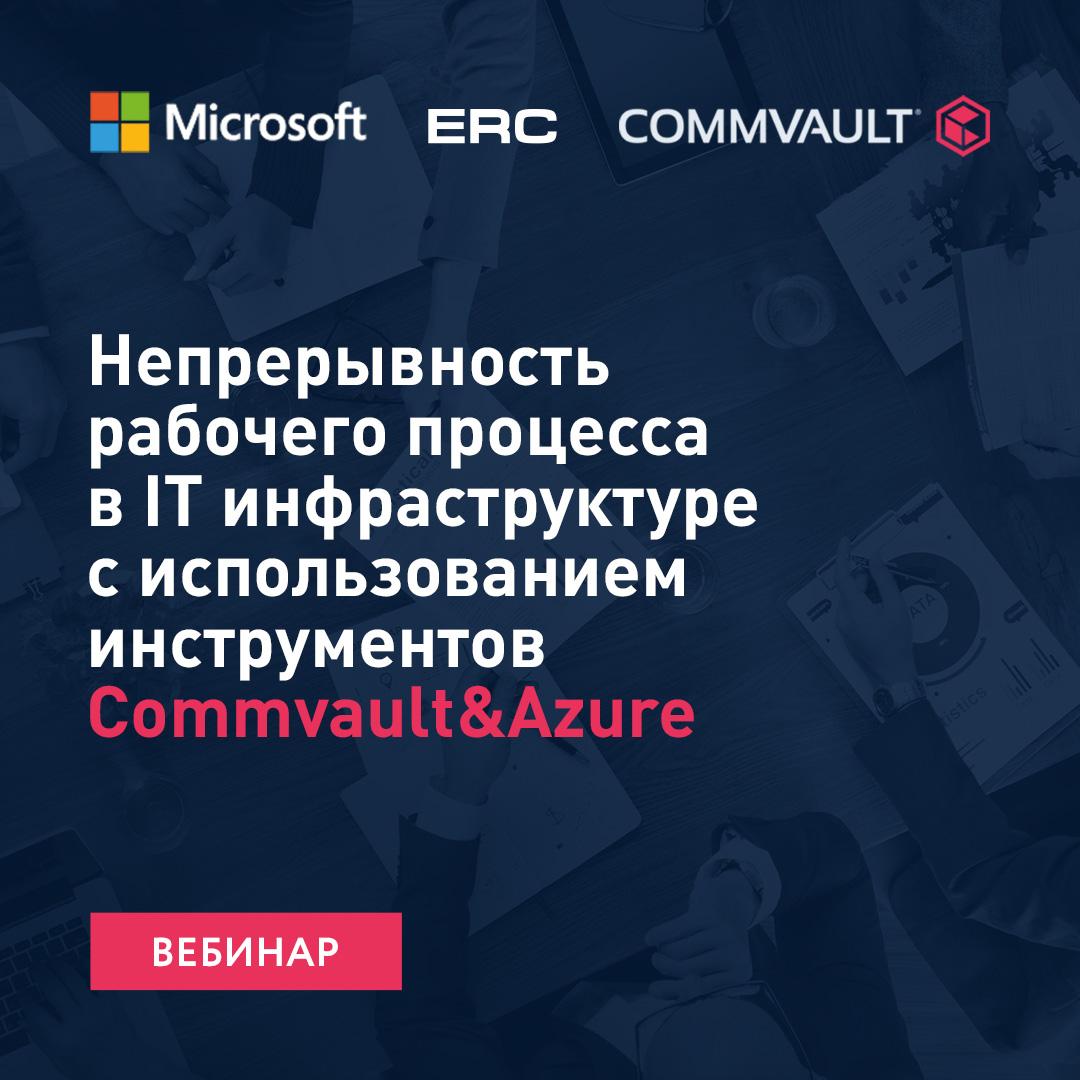 Вебинар «Непрерывность рабочего процесса в IT инфраструктуре с использованием инструментов Commvault & Azure»