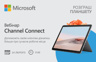 Вебинар «Channel Connect»