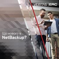 Що нового в NetBackup 9?