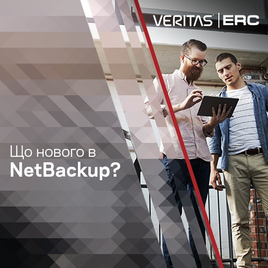 What's new in NetBackup 9?