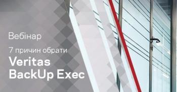 Сейлз-вебінар для партнерів «7 причин обрати Veritas Backup Exec»