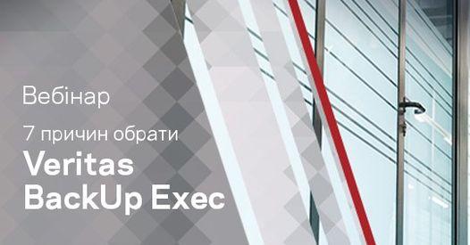 Сейлз-вебинара для партнеров «7 причин выбрать Veritas Backup Exec»