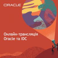 Онлайн трансляція Oracle та IDC