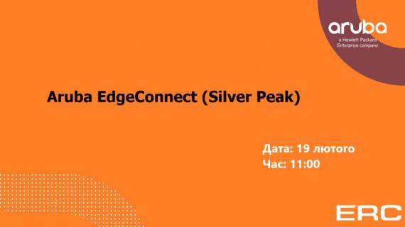 Вебинар «Aruba EdgeConnect (Silver Peak)»