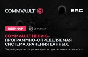 Вебинар «Commvault Hedvig — программно-определяемых система хранения данных. Тенденции развития рынка, архитектура решения, технологии »