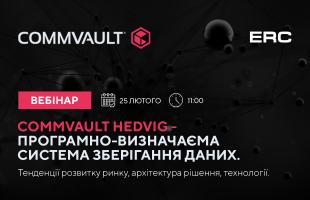 Вебінар «Commvault Hedvig – програмно-визначаєма система зберігання даних. Тенденції розвитку ринку, архітектура рішення, технології»