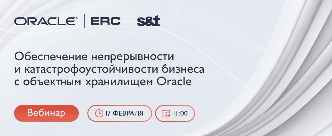 Вебинар «Обеспечение непрерывности и катастрофоустойчивости бизнеса с объектным хранилищем Oracle»