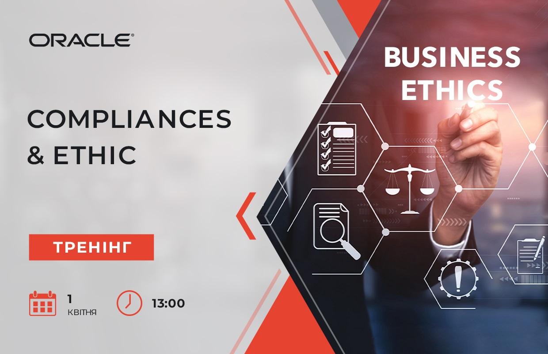 Oracle Compliances & Ethic тренінг