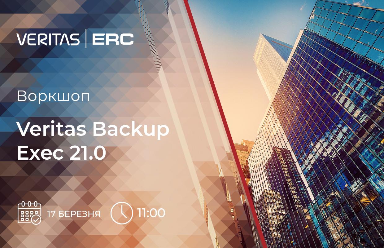 Воркшоп «Veritas Backup Exec 21.0»
