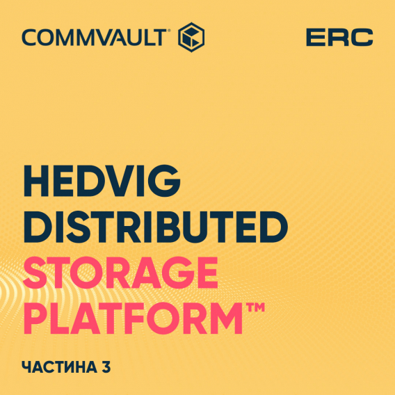 Hedvig Distributed Storage Platform от Commvault