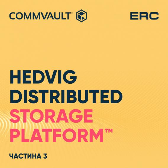Hedvig Distributed Storage Platform від Commvault
