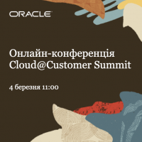 Онлайн-конференція Cloud@Customer Summit