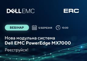 "Вебінар: ""Нова модульна система Dell EMC PowerEdge MX7000"""