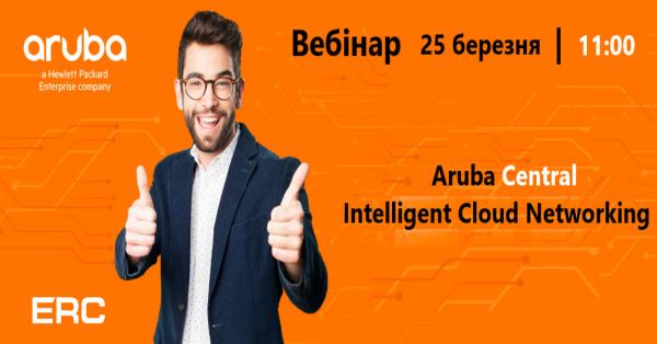 """Aruba Central Intelligent Cloud Nerworking"" webinar"