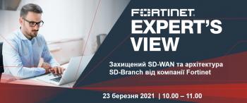 """Вебінар: """"Захищений SD-WAN та архітектура SD-Branch від компанії Fortinet"""""""