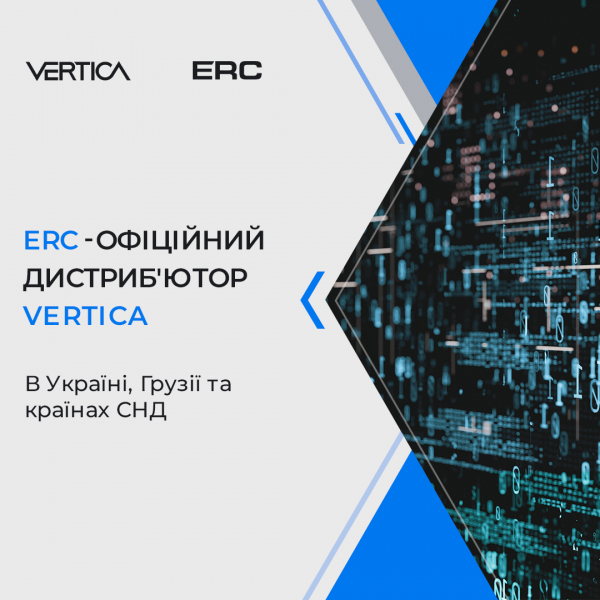 ERC is the official distributor of Vertica in Ukraine, Georgia and the CIS countries!
