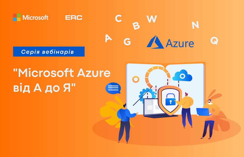 """Серія вебінарів """"Microsoft Azure від А до Я"""""""