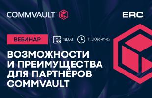 Вебинар «Возможности и преимущества для партнеров Commvault»