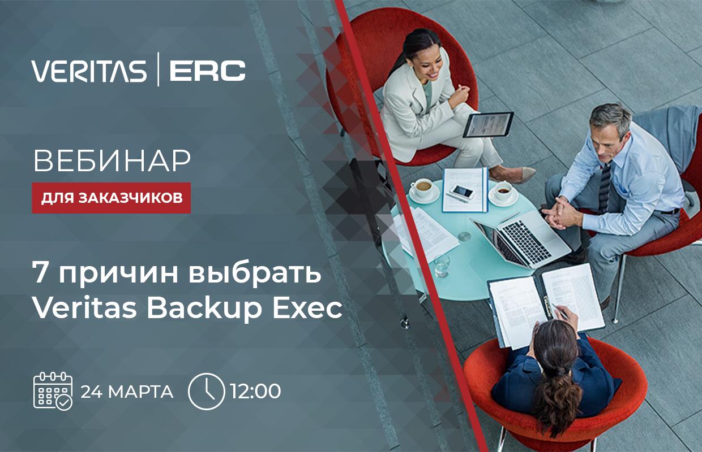 """""""7 reasons to choose Veritas Backup Exec"""" webinar for customers"""