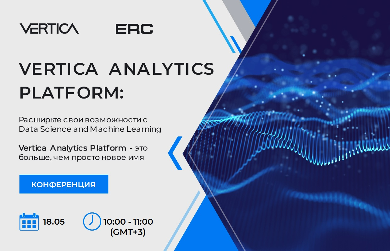 Vertica  Analytics Platform:  расширьте свои возможности с Data Science и Machine Learning
