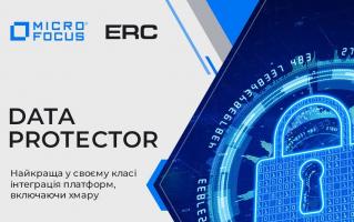 Data Protector — лучшая в своем классе интеграция платформ, включая облако.